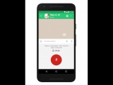 Андроид: отправка голосового сообщения