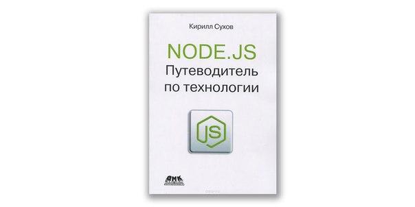 node js учебник
