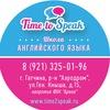 """Школа английского языка """"TIME TO SPEAK"""", Гатчина"""