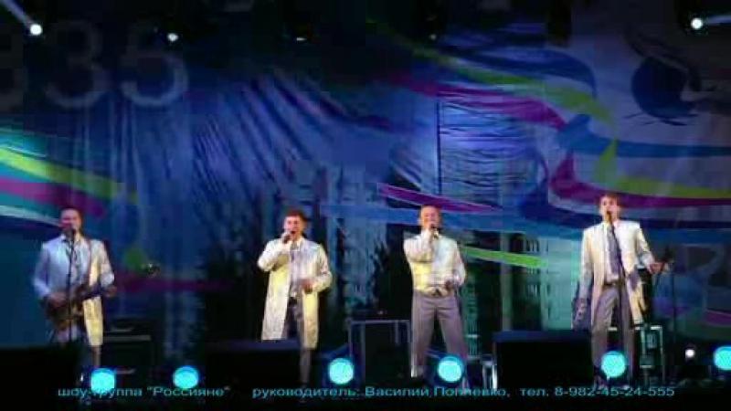 22 мая в 21-30ч. на Праздничной пл. с.Кочево шоу-группа Россияне