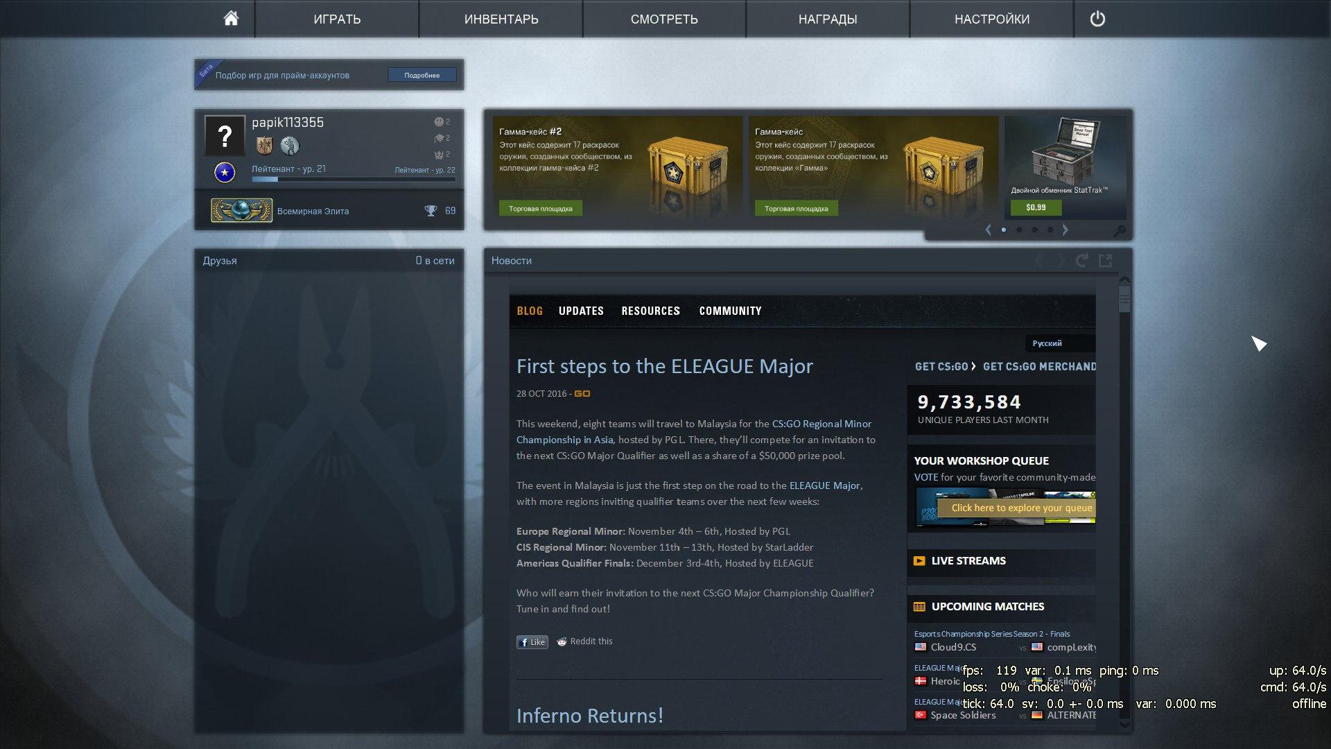 Личный аккаунт с CS:GO: звание - Глобал