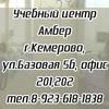 """Учебный центр """"Амбер"""" г. Кемерово"""