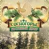 """Гостиный двор """"Сосногорье"""" (кафе,гостиница)"""