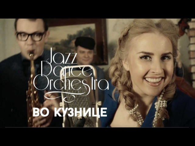 JAZZ DANCE ORCHESTRA Во кузнице (Official video)