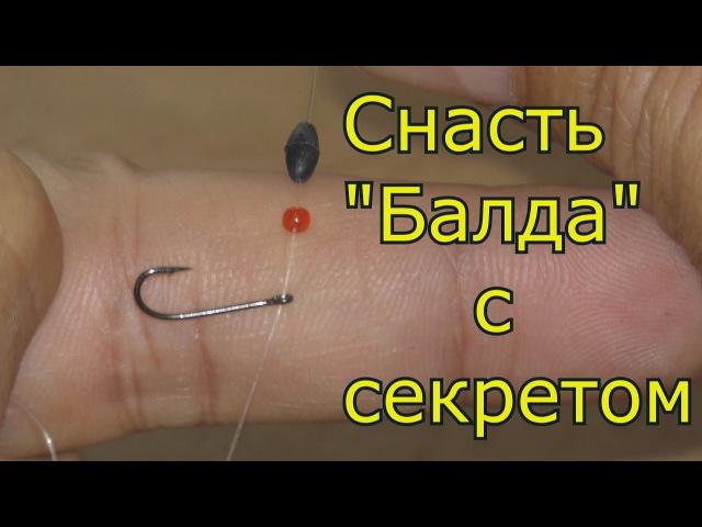 Снасть Балда с секретом My fishing