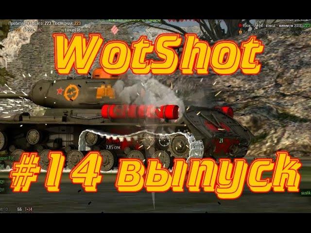 WotShot 14 выпуск На Т-34-1 наказываем ИСа в корму