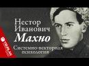 Герой Гражданской войны уретральный Нестор Махно Системно векторная психология Юрия Бурлана