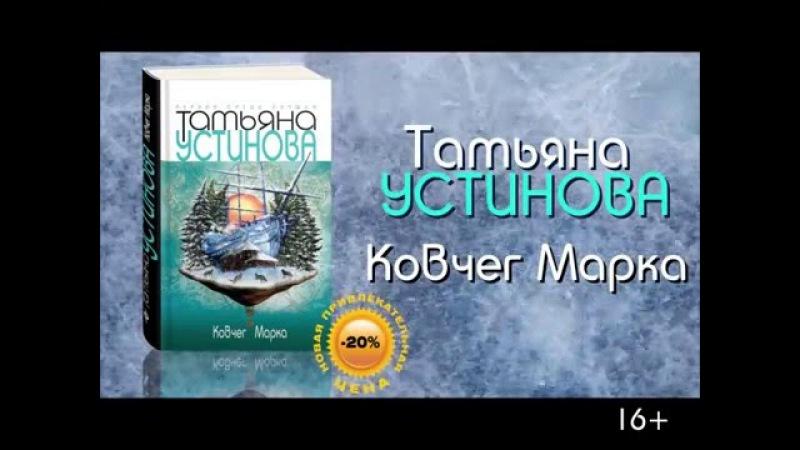 Татьяна Устинова «Ковчег Марка»