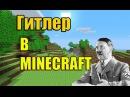 Гитлер играет в Майнкрафт Hitler in minecraft