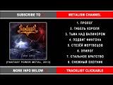 Альбион - Гибель короля (Fantasy Power Metal)