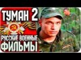 Русские фильмы 2016 - ТУМАН 2 / Русский / ВОЕННЫЙ / БОЕВИК / Русские Военные Фильмы 2016