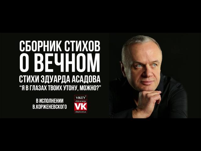 Эдуард Асадов, стих - Я в глазах твоих утону, можно?. Читает Виктор Корженевский.
