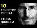 СТИВ ДЖОБС. 10 ПРАВИЛ УСПЕХА