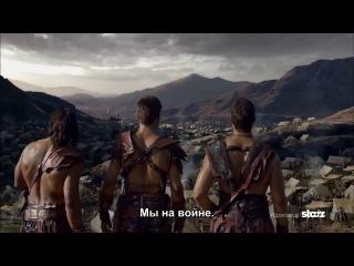 Спартак Война проклятых/Spartacus: War of the Damned трейлер