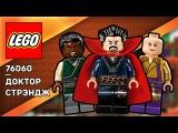 LEGO Доктор Стрэндж (76060) - Marvel Super Heroes
