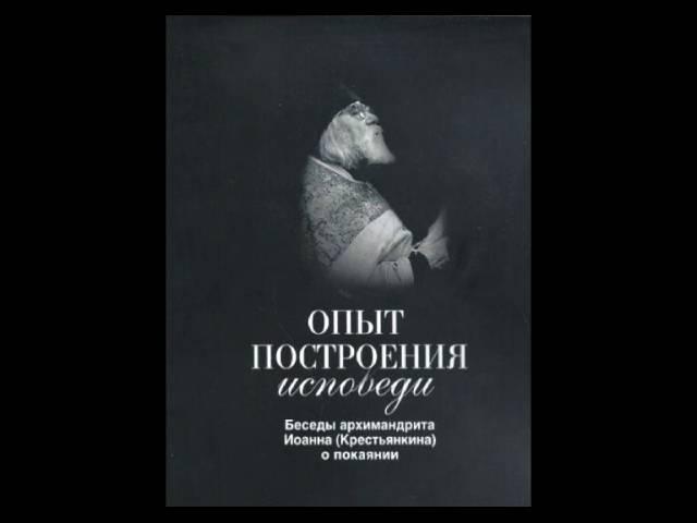 Опыт построения исповеди Архимандрит Иоанн Крестьянкин Аудиокнига