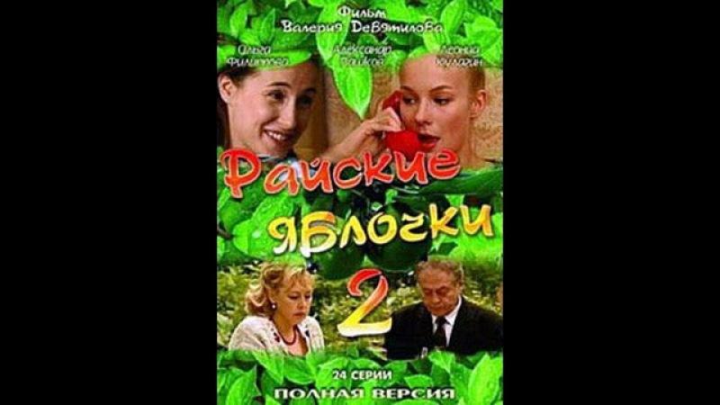 Райские яблочки 2 сезон 22,23,24 серии Мелодрама,Семейная сага