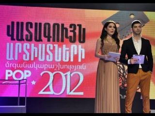 Mher Baghdasaryan - POP AWARDS 2012 - ՎԱՏԱԳՈՒՅՆ արտիստների մրցանակաբաշ&#138