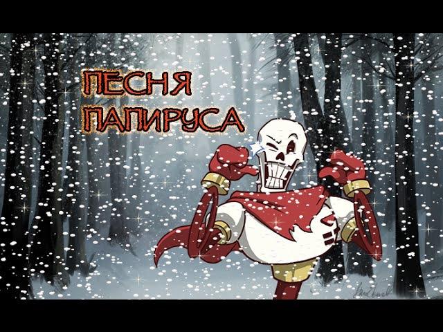 [RUS COVER] Песня Папируса - Undertale