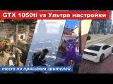 GTX 1050ti vs Ультра настройки. Тест по просьбам зрителей