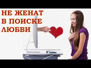 Ищу девушку для серьезных отношений, брака