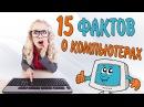 15 интересных ФАКТОВ о Компьютерах!