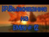 Lp.Выживание на Emou #12