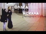 Ai Mori- Искала (Земфира cover)