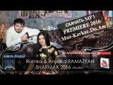 Ромка &amp Анжелика Рамазян - Шармах 2016 A.S (www.muz-kavkaz.do.am)