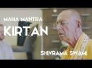 Sivrama Swami - Maha Mantra Kirtan