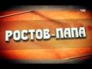 Советские мафии 22 06 2016. Ростов- папа