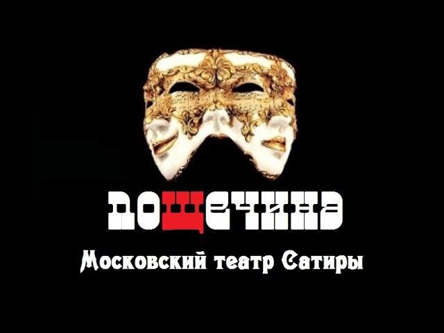 Пощечина - Московский Театр Сатиры 1976    Лучший спектакль СССР