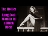 Hollies - Long Cool Woman in a Black Dress (w lyrics)
