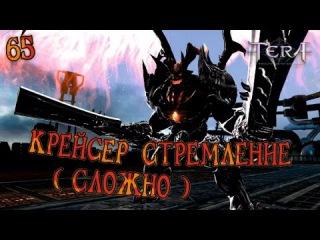 Tera online - Крейсер Стремление ( СЛОЖНО ) КСХ 65