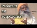 Садгуру - Работает ли астрология?