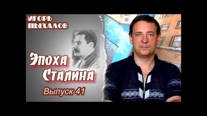 И Пыхалов Был ли Сталин низкорослым Цикл Эпоха Сталина выпуск 41