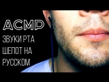 АСМР Звуки рта. Шепот на русском | ASMR Mouth Sounds, inaudible, close up whispers