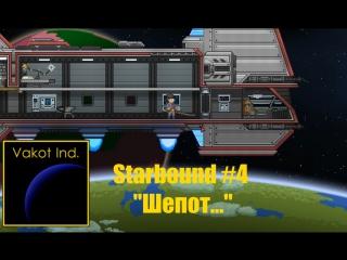 Starbound #4