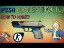 Как сделать пистолет р250 (валентность)своими руками!!!