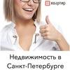 Недвижимость Санкт-Петербурга: купить, продать