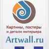Картины и постеры со всего мира от Artwall