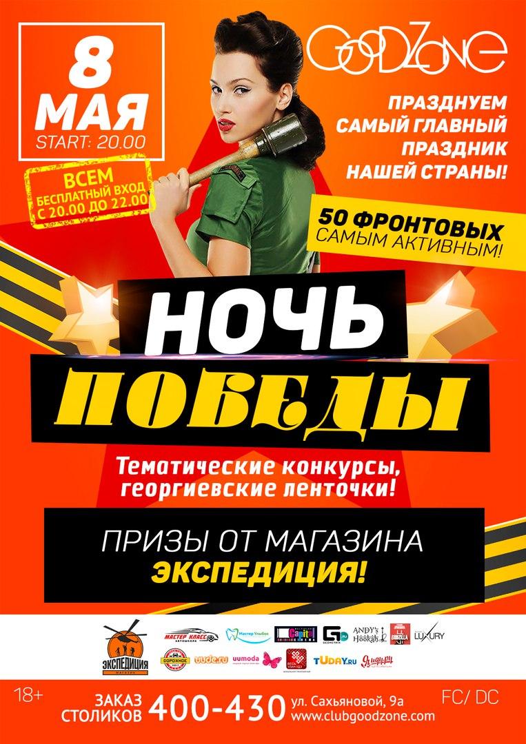 "Афиша Улан-Удэ 8 мая ""Ночь Победы"" в Goodzone club"