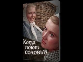 Когда поют соловьи / 1956