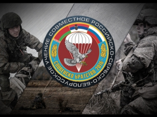 Российские и белорусские десантники убыли в Сербию на учение «Славянское братство-2016»