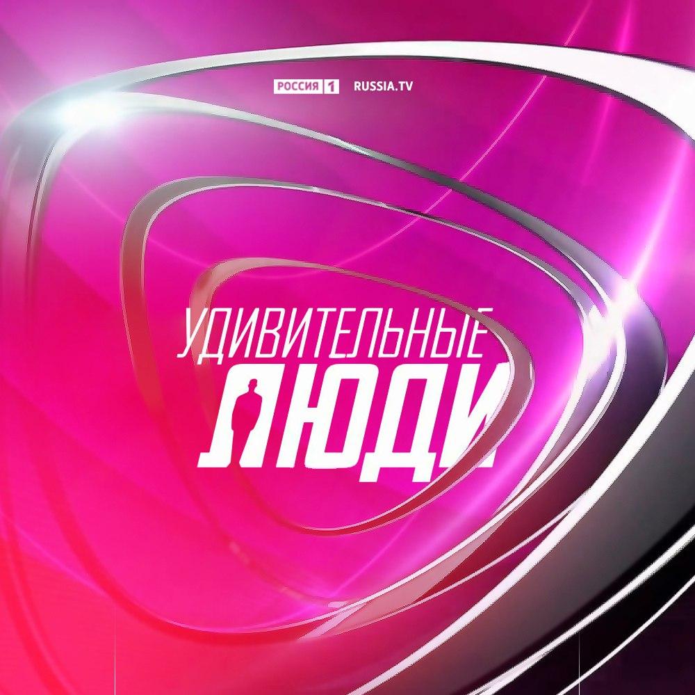 """Шоу """"Удивительные люди-3"""". Кастинг"""