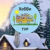 Хобби Тур | Экскурсии | Калининград
