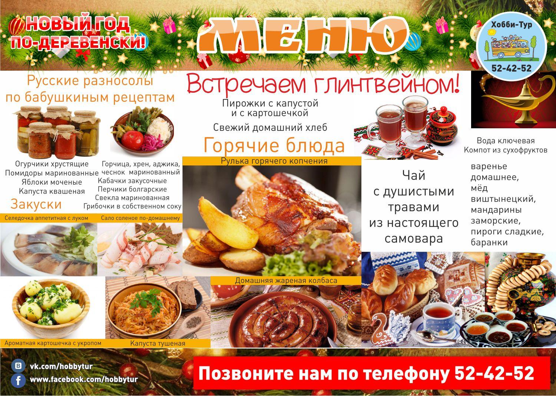 Новый год в Калининградской области
