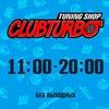 Clubturbo - магазин тюнинга в Москве