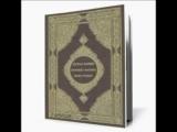 Куран казакша 2-Бакара суреси
