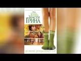 Странная жизнь Тимоти Грина (2012) | The Odd Life of Timothy Green